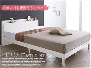 白いベッド特集