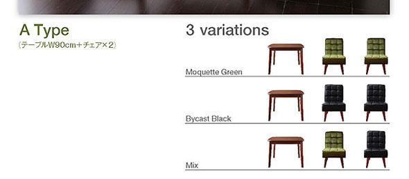 ソファダイニング【ダーニー】3点セット Aタイプ(テーブルW90cm+チェア×2)