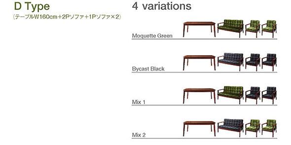 ソファダイニング【ダーニー】4点セット Dタイプ(テーブルW160cm+2Pソファ+1Pソファ×2) 【送料無料】