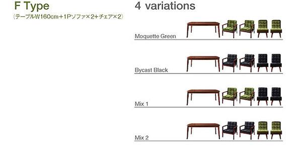 ソファダイニング【ダーニー】5点セット Fタイプ(テーブルW160cm+1Pソファ×2+チェア×2) 【送料無料】