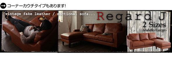 ビンテージカウチソファ Regard-J【レガード・ジェイ】ミドルサイズ