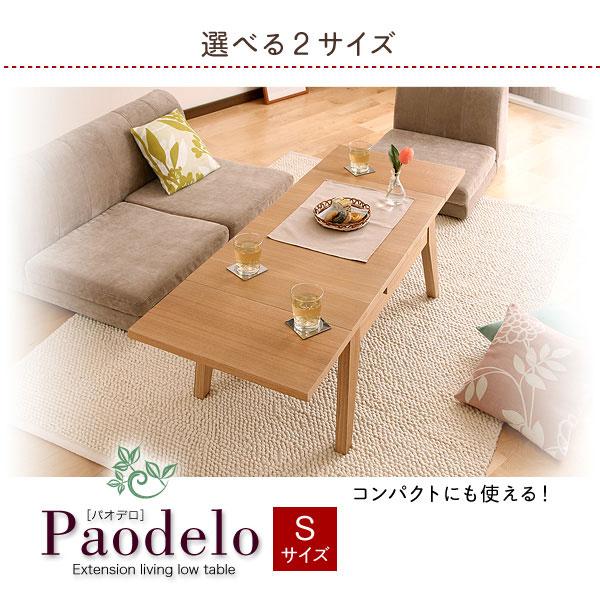 伸長式!天然木エクステンションリビングローテーブル Paodelo【パオデロ】Sサイズ