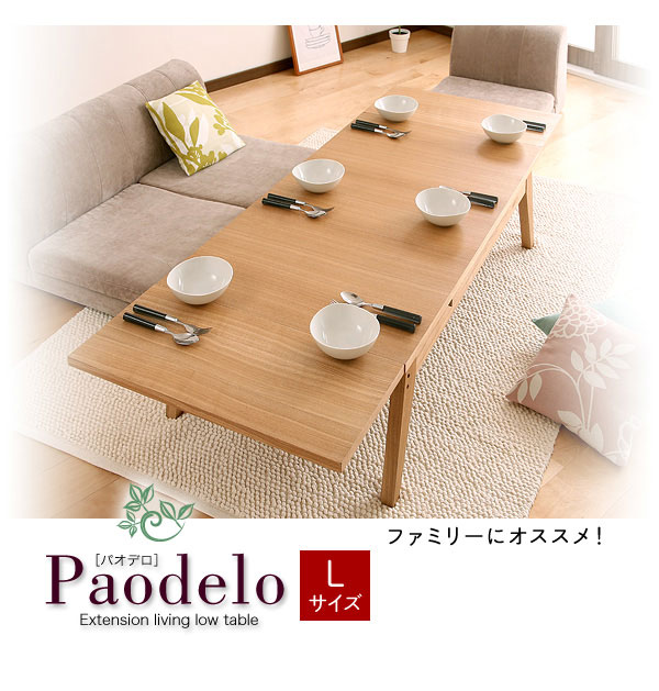 伸長式!天然木エクステンションリビングローテーブル Paodelo【パオデロ】Lサイズ