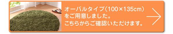 ふかふかボリューム!シャギーラグ fielo【フィーロ】オーバル 100×135cmふかふかボリューム!シャギーラグ fielo【フィーロ】オーバル 100×135cm