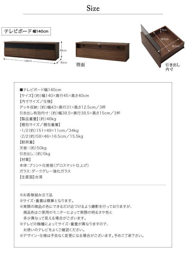 テレビボードW140 サイズ