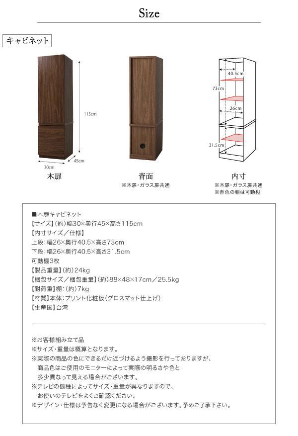 キャビネット木扉 サイズ