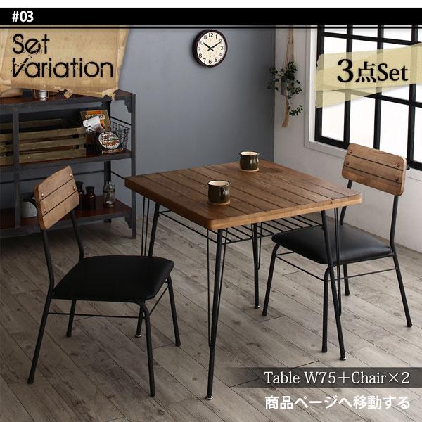 無垢材古木風ヴィンテージデザインダイニング Ilford【イルフォード】3点セット(テーブル+チェア2脚) W75