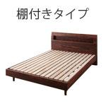 棚付きタイプベッド