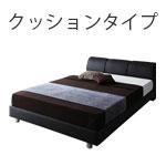 クッションタイプベッド