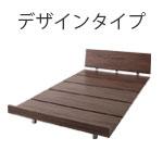 デザインタイプベッド