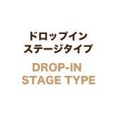 ドロップイン・ステージタイプ