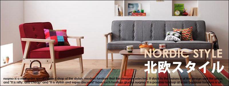 北欧スタイル通販