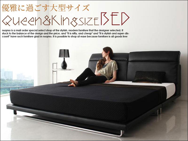 大型サイズベッド通販