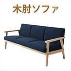 木肘ソファー