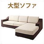 大型ソファー