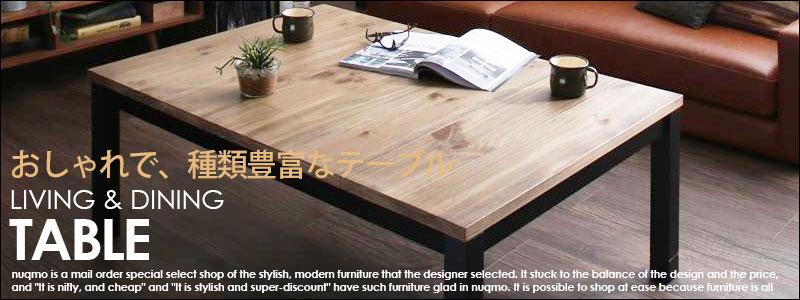 テーブル通販