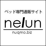 ベッド通販 nelun【ネルン】